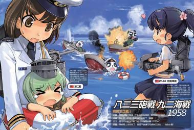 八二三砲戦 九二海戦