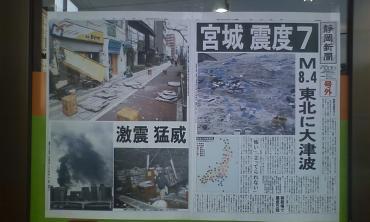 東北地方太平洋沖地震号外
