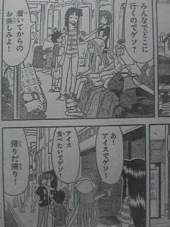 鎌倉でゲソ