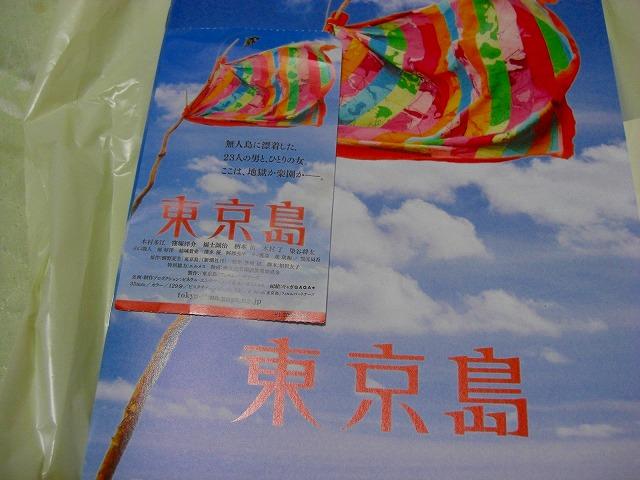 toukyoujimaPICT0001.jpg