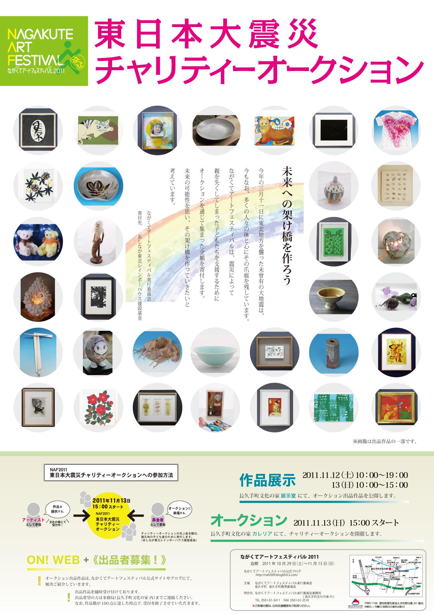 NAF2011東日本大震災チャリティーオークションポスター