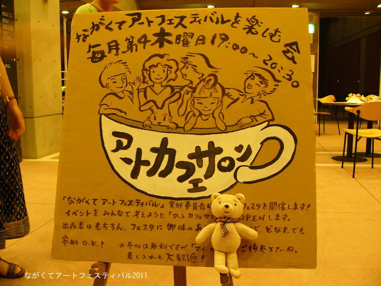 ながくてアートカフェサロン2011☆