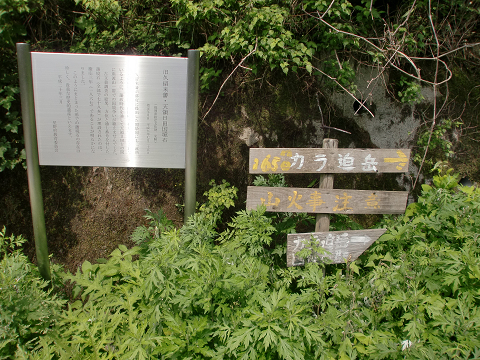 カラ迫岳 (1)