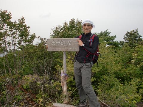 カラ迫岳 (16)