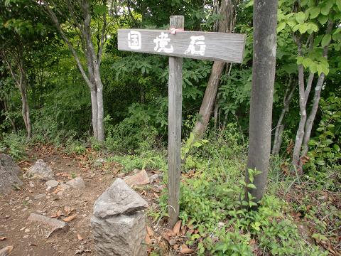 カラ迫岳 (12)
