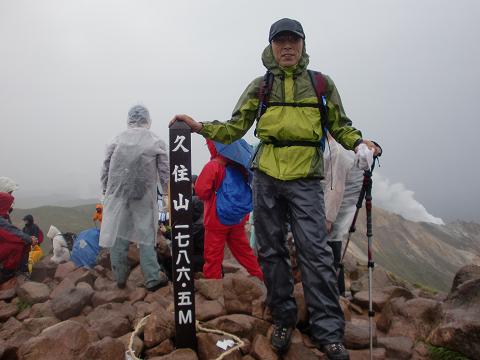 久住山山開き (24)