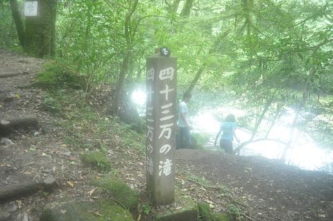 菊池渓谷 (3)