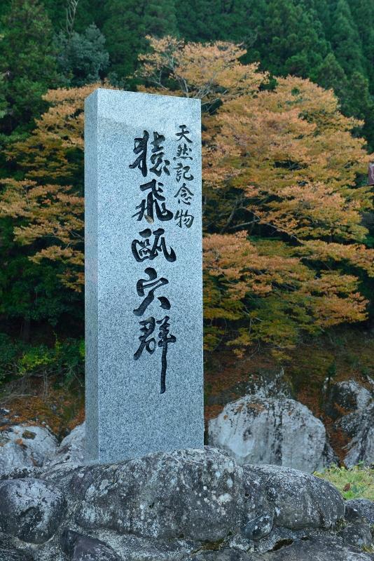 猿飛千壺峡 (17)