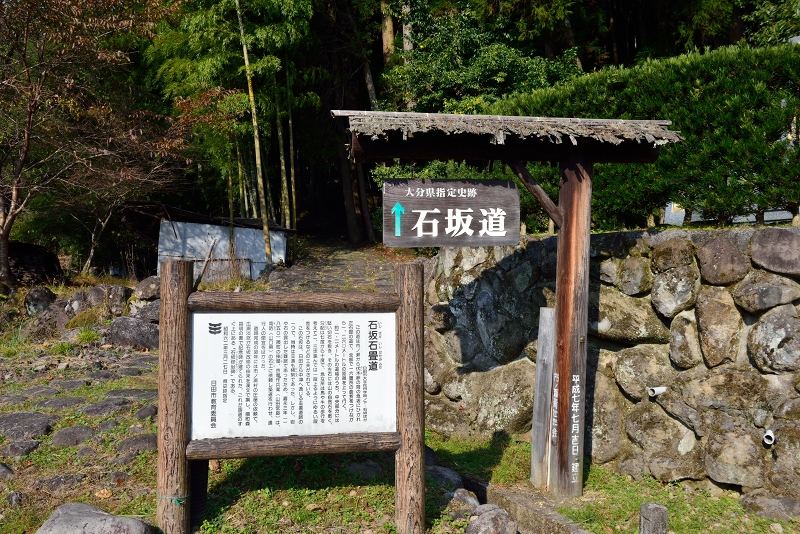 石坂石畳道 (1)