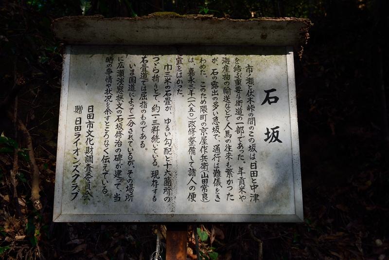 石坂石畳道 (8)