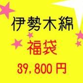 291314fukubana.jpg