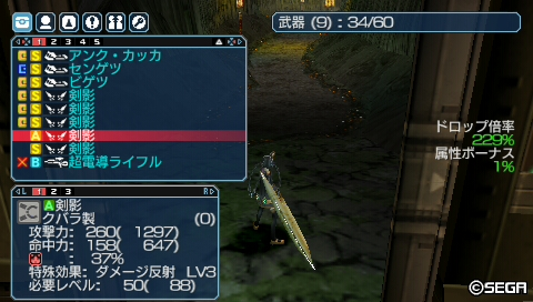 剣影 属性値1
