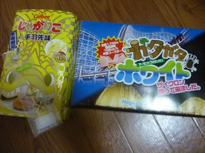 おみやげ_convert_20110808160643