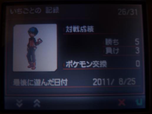 いちご_convert_20110830161536