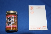 choitashishouga180.jpg