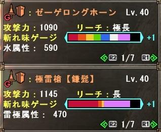 ゼーゲ鎌髭40