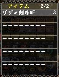 ザザミGF3こ