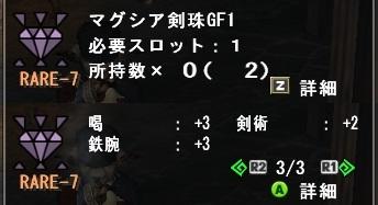 まぐまぐGF1