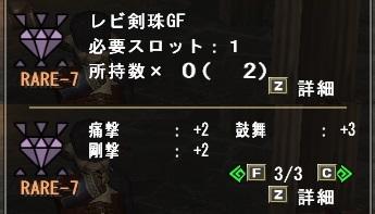 れびGF2