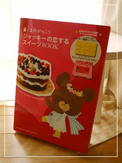 bearsSchoolSweetsBook01.jpg