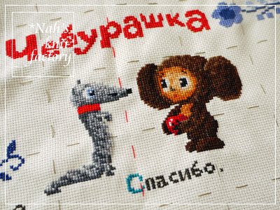 chebCrossStitch28.jpg