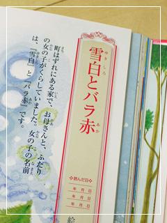 yukisiroToBaraaka03.jpg