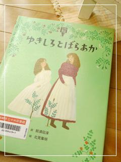 yukisiroToBaraaka08.jpg
