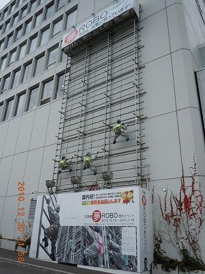 20101230 天満橋「夢」ロボno1