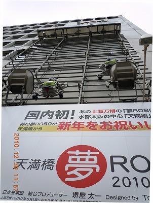 20101230 天満橋「夢」ロボno2