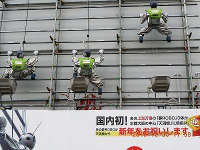 20101230 天満橋「夢」ロボno3