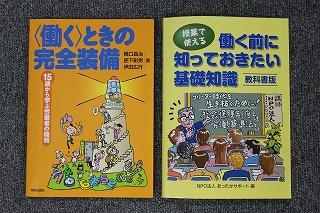 学生向けの本no2