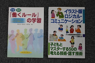 学生向けの本no3