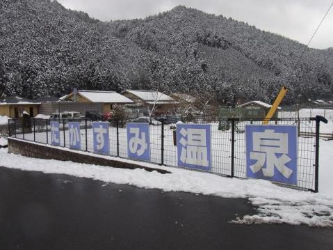 20110212 高見山樹氷1115