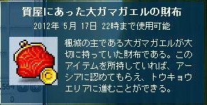 Maple120217_223553.jpg