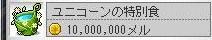 Maple120328_145920.jpg