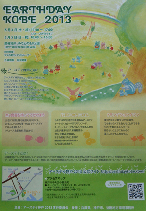 earthdaykobe2013f.jpg