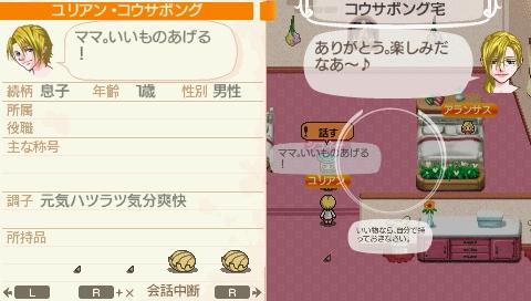 NALULU_SS_0013_20110118113000.jpeg