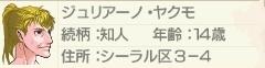 jyuria-no.jpg