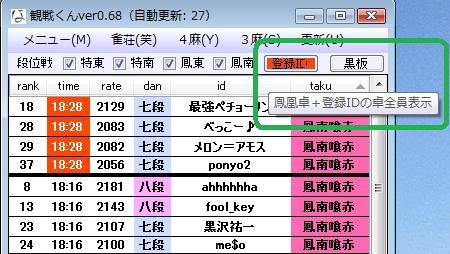 20120226_torokuIDbotanHint.jpg