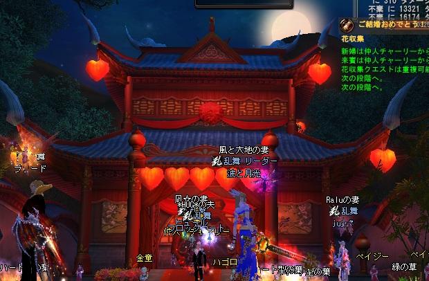 中国風結婚式会場