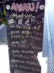 桜の馬場 城彩苑内のTENTE(テンテ)で八百屋さんの本格ジュース♪