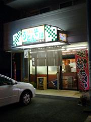 合志市の手打ちうどん・そば 櫻庵でおいしいかつ丼♪
