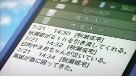 未来日記 22-2