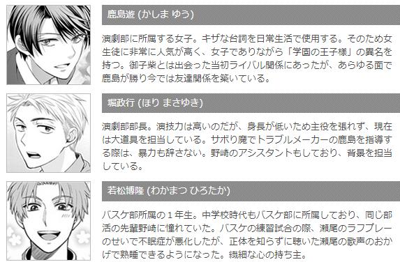nozaki_human2.png