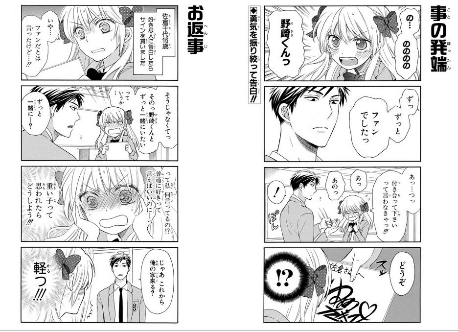 nozaki_read_1.png