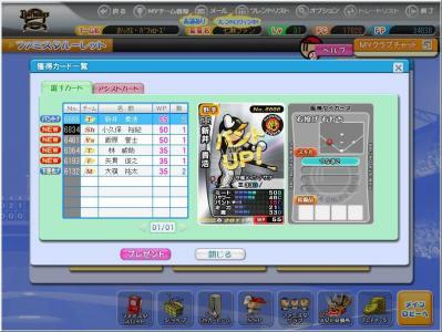 20110527MIXルレ8