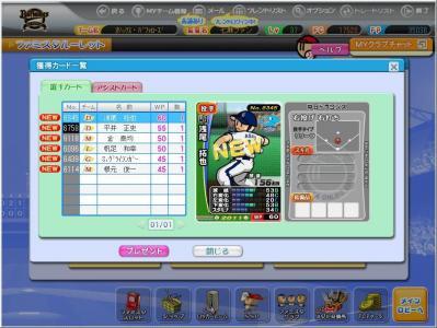 20110527MIXルレ9