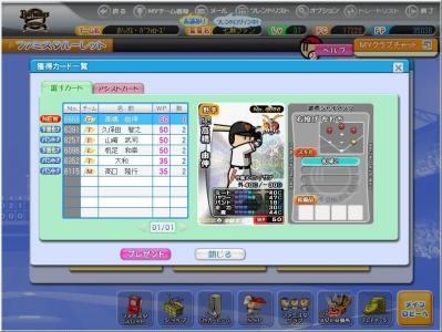 20110527MIXルレ10