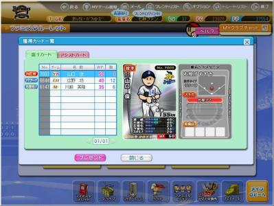 20110826投手野手ルレ2