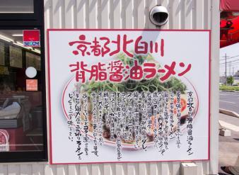 ramen_kairikiya01_02.jpg
